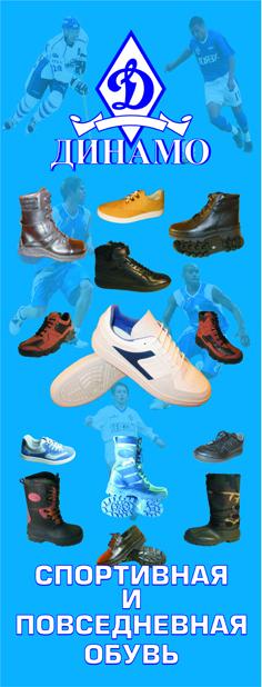 Спортивная и повседневная обувь Динамо